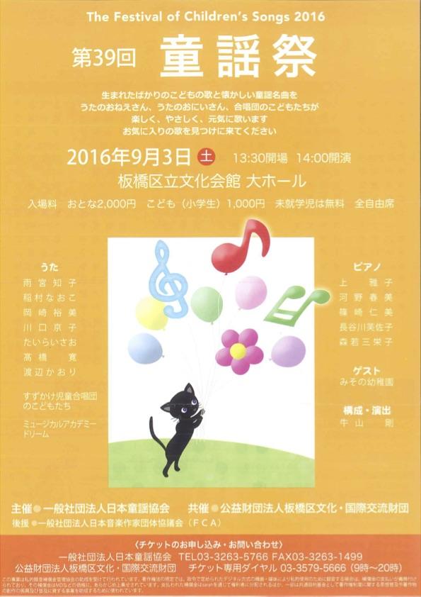 第39回 童謡祭