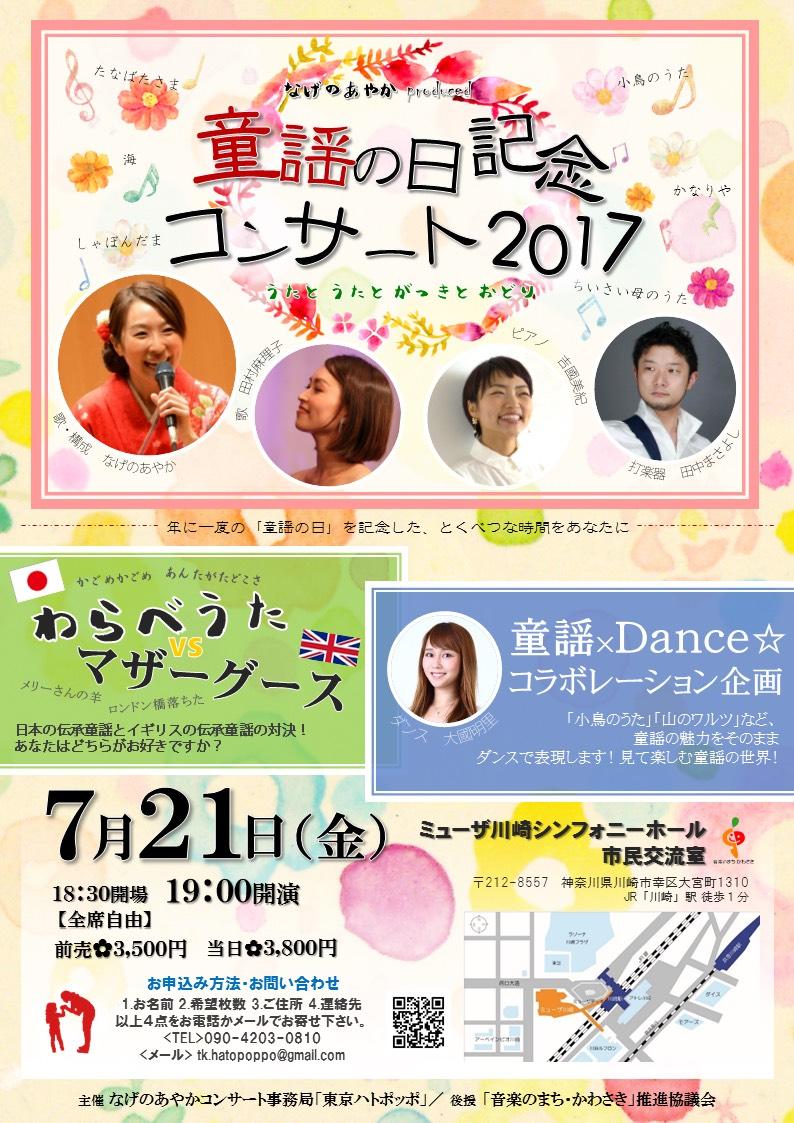 なげのあやかproduced 童謡の日記念コンサート2017