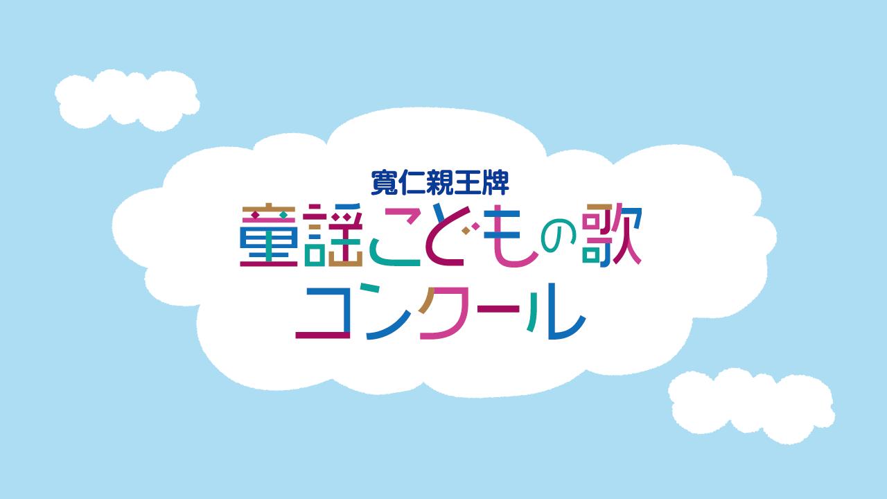 第33回 童謡こどもの歌コンクール