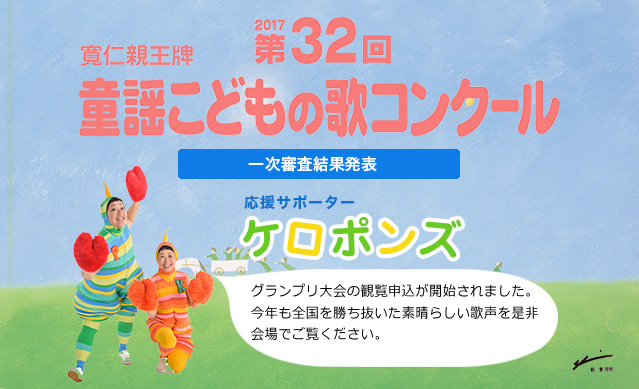 第32回 童謡こどもの歌コンクール