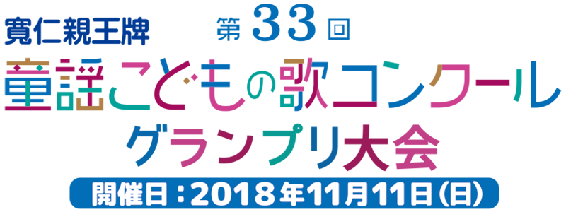 第33回 童謡こどもの歌コンクー...
